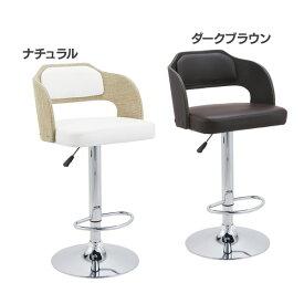 【送料無料】バーチェア【MT】【TD】ナチュラル ダークブラウン KNC-S950(椅子 イス いす)【B】