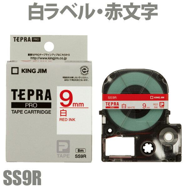 キングジムカートリッジSS9R【K】【D】【メール便】【送料無料】