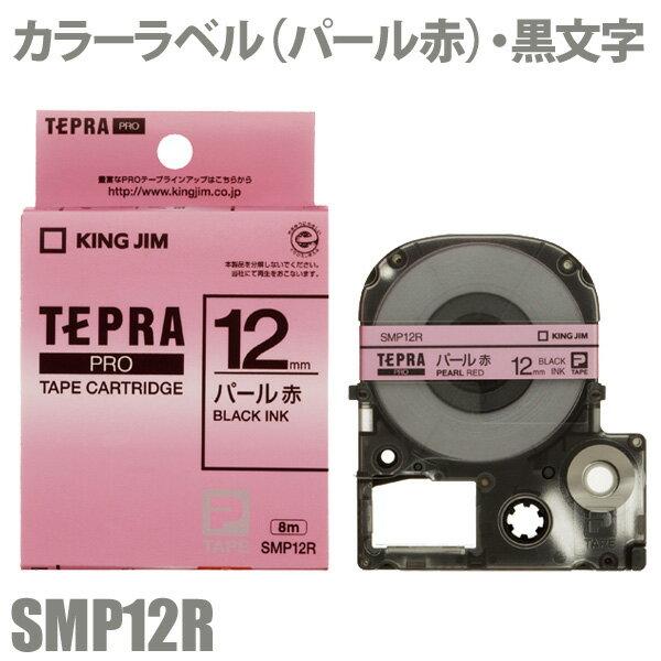 キングジムカートリッジSMP12R【K】【D】【メール便】【送料無料】