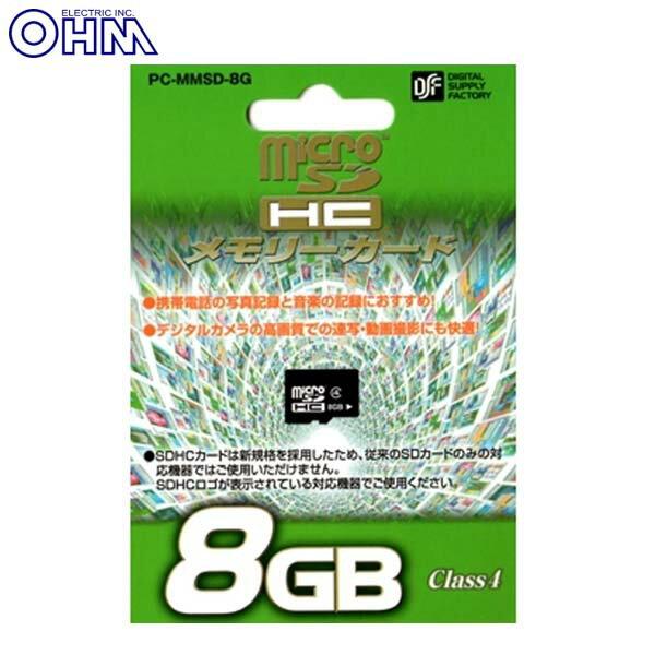 【メモリーカード SDHC】マイクロSDHCメモリー8GB 【SDHCカード メモリー 保存 】オーム電機 PC-MMSD-8G【D】【OHM】【メール便】【送料無料】
