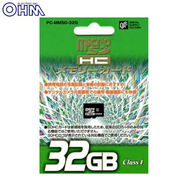 【メモリーカード SDHC】マイクロSDHCメモリー32GB 【SDHCカード メモリー 保存 】オーム電機 PC-MMSD-32G【D】【OHM】【メール便】【送料無料】