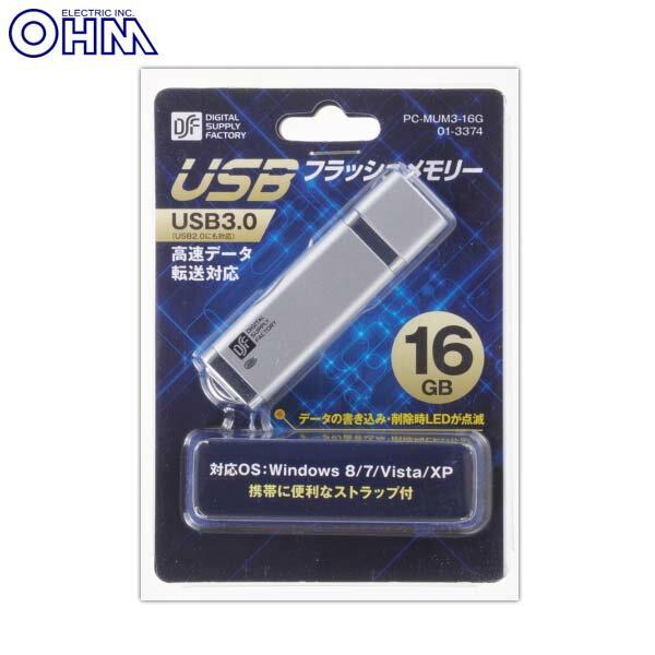 【USBフラッシュメモリー USBメモリ】USB3.0フラッシュメモリー16GB 【メモリー 保存 データ保存 】オーム電機 PC-MUM3-16G【D】【OHM】【メール便】【送料無料】
