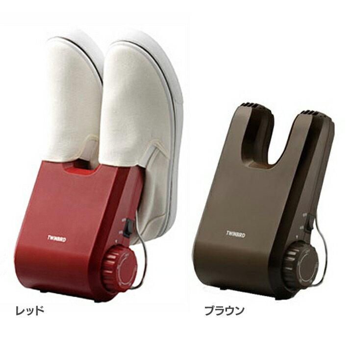 【靴乾燥機】くつ乾燥機【除菌 脱臭 乾燥】ツインバード〔TWINBIRD〕 SD-4546R・SD-4546BR レッド・ブラウン【TW】【D】
