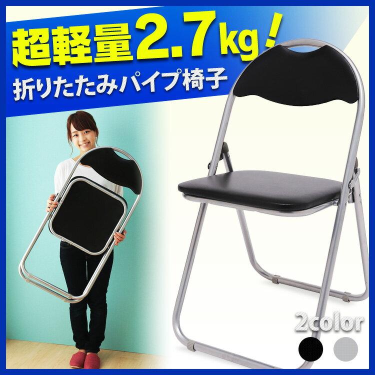 折りたたみパイプ椅子 あす楽対応 イス チェア 折り畳み 軽量 会議 ミーティング イス折り畳み イス会議 チェア折り畳み 折り畳みイス 会議イス 折り畳みチェア シルバー・ブラック パイプ椅子