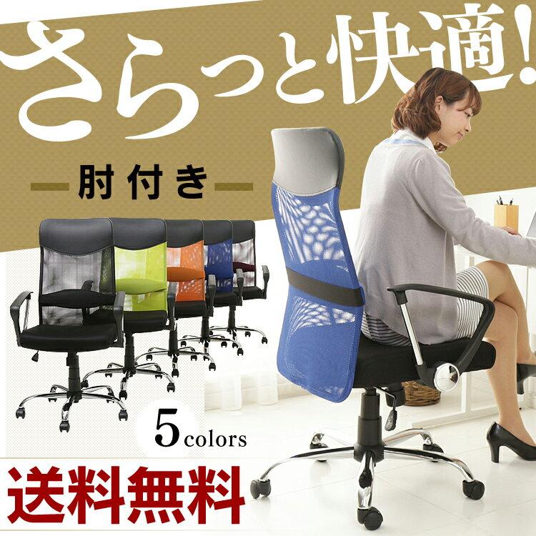 オフィスチェア ハイバック送料無料 椅子 イス デスクチェア パソコンチェア メッシュチェア オフィスチェアー ロッキング いす 書斎 オフィス 勉強部屋 キャスター 事務椅子