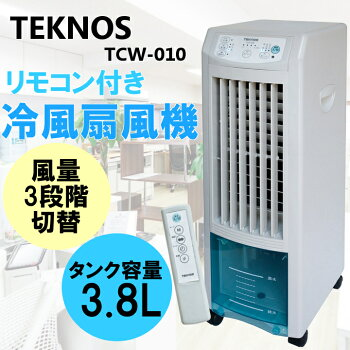 【扇風機リビング冷風機冷風扇ファンリモコン【B】TEKNOSリモコン冷風扇風機千住】
