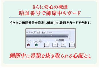 シュレッダー業務用電動シュレッダーAFS320CオートフィードA4サイズ320枚CDDVD裁断可ホッチキス裁断可静音人気高機能安心安全大容量暗証機能アイリスオーヤマクロスカットオフィス大型[cpir]iris60th