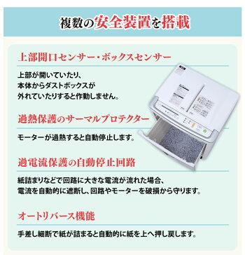 シュレッダー業務用電動シュレッダーAFS320CオートフィードA4サイズ320枚CDDVD裁断可ホッチキス裁断可静音人気高機能安心安全大容量暗証機能アイリスオーヤマクロスカットオフィス大型iris60th