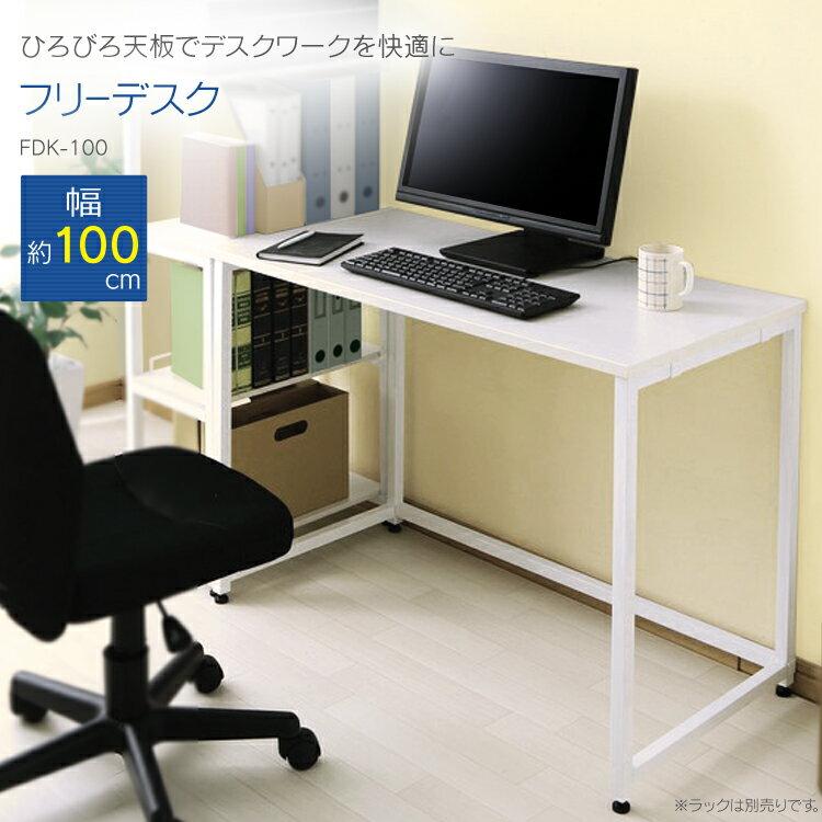 【送料無料】パソコンデスク 幅100cm オフィスデスク フリーデスク 事務机 平机 学習机 勉強机 シンプル FDK-100 ホワイト アイリスオーヤマ