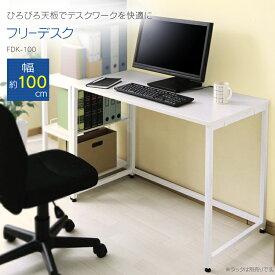 パソコンデスク デスク PCデスク 幅100cm オフィスデスク フリーデスク 在宅勤務 在宅ワーク 自宅勤務 事務机 平机 学習机 勉強机 シンプル FDK-100 ホワイト アイリスオーヤマ