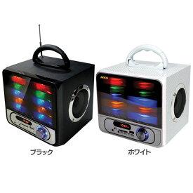 LEDポータブルスピーカー HNB-PS2501-BK・HNB-PS2502-WHスピーカー 光る イルミネーション オーディオ 家電 ホノベ電機 ブラック・ホワイト【D】 【在庫限り】