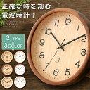 天然木 掛け時計 電波時計 29cm 32cm 時計 クロック 電波 アナログ 壁掛け 電波 掛け時計 かけ時計 壁掛け時計 インテ…