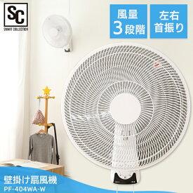 扇風機 壁掛け扇風機 ホワイト PF-404WA-W扇風機 リビング 壁かけ 夏 季節家電 空気循環 首振り 【D】