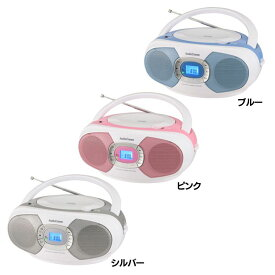CDラジオ RCR-220N-SCD ラジオ 音楽 AM/FM CDプレーヤー OHM コンパクト かわいい 簡単操作 オーム電機 シルバー ピンク ブルー【D】