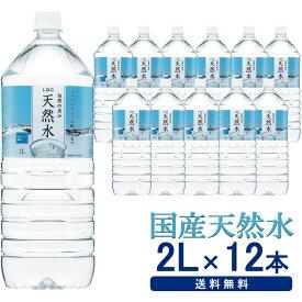 水 天然水 自然の恵み 天然水 自然の恵み天然水 LDC 2L×12本水 非加熱 天然水 ミネラルウォーター 買い置き まとめ買い 飲料水 2000ml ペットボトル ライフドリンクカンパニー 【D】