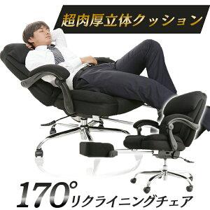 オフィスチェア おしゃれ リクライニング リクライニングチェア 170°送料無料 パソコンチェア 疲れにくい 腰痛対策 腰痛 PCチェア 肘付き フットレスト ワークチェア コンパクト デスクチェ