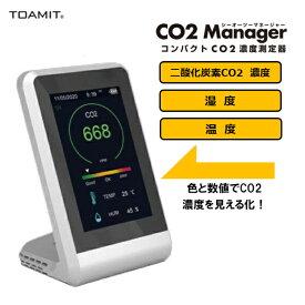二酸化炭素 濃度 測定器CO2濃度測定器 二酸化炭素濃度測定器 二酸化炭素 濃度計 二酸化炭素濃度測定器 CO2マネージャー 二酸化炭素濃度 3密対策 CO2 MANAGER 二酸化炭素測定器 二酸化炭素測定 東亜産業 TOA-CO2MG-001