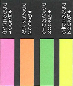 色画用紙 蛍光ニューカラー 4切 単色 10枚