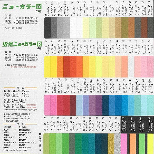 △色画用紙 ニューカラー 4切 単色 10枚 その1