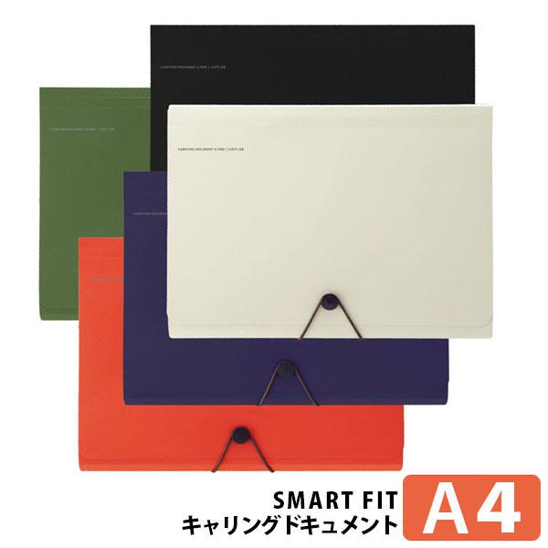 リヒトラブ スマートフィット キャリングドキュメント A4LIHIT LAB. SMART FIT ドキュメントファイル A-7589