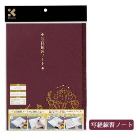 【在庫限り】呉竹 写経練習ノート LA26-60【ネコポスも対応!】