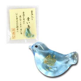 表現社 金箔入りクリスタル 財布お守り 青い鳥 28-583【ネコポスも対応!】