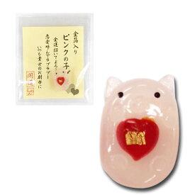 表現社 金箔入りクリスタル 財布お守り ピンクの子ブタ 28-097【ネコポスも対応!】