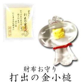 表現社 金箔入りクリスタル 財布お守り 打出の金小槌 28-098【ネコポスも対応!】