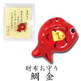 表現社 金箔入りクリスタル 財布お守り 鯛金 28-095【ネコポスも対応!】