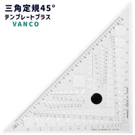 バンコ 三角定規45° テンプレートプラス 34845 【あす楽対応】三角 定規 45° テンプレート