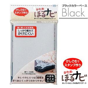シード けしごむスタンプ ほるナビ GK はがきサイズ かため ブラックカラーベース KH-HN7【ネコポスも対応】