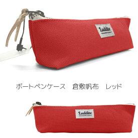 ラダイト ボートペンケース 倉敷帆布 レッド LDH-BPN-03