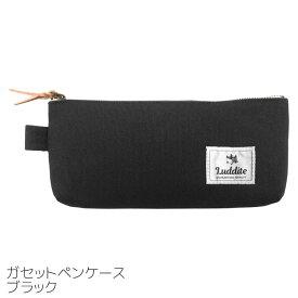 ラダイト ガセットペンケース 倉敷帆布 ブラック LDH-GPN-01 【2点までネコポスOK】