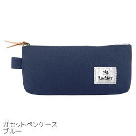 ラダイト ガセットペンケース 倉敷帆布 ブルー LDH-GPN-02 【2点までネコポスOK】