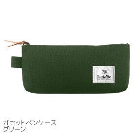 ラダイト ガセットペンケース 倉敷帆布 グリーン LDH-GPN-05 【2点までネコポスOK】