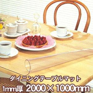 ミワックス テーブルマット 1ミリ厚 透明 2000mm×1000mm 厚さ1mm 1T-2010ダイニングマット テーブルクロス保護シート 日本製【送料無料】