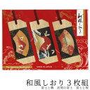 チキュウグリーティングス 和風しおり3枚セット 日本画 富士と鶴 波間の富士 富士と桜 BM-08【ネコポスも対応】