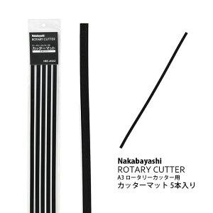 ナカバヤシ ロータリーカッター カッターマットA3 ブラック NRC-M5A3