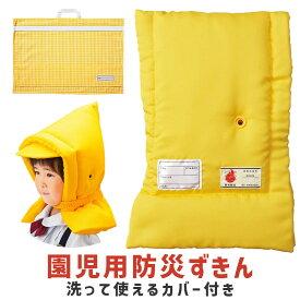 クツワ 防災ずきん 園児用 カバー付 KR012YE 防災頭巾 *