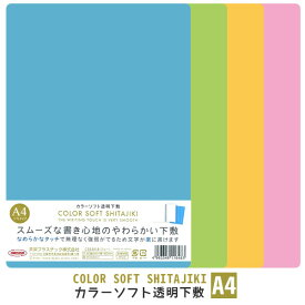 下敷き A4サイズ 共栄プラスチック カラーソフト 透明 軟質ソフトタイプCSS-A4 【単品ならネコポスも対応】