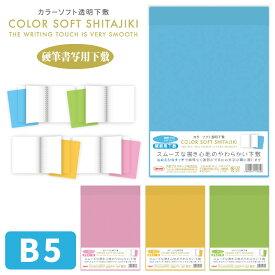 共栄プラスチック カラーソフト透明下敷 B5サイズ 軟質ソフトタイプ CSS-B5 【ネコポスも対応】