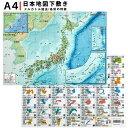 下敷き 日本地図 A4判 [PSMJ/東京カートグラフィック]【単品ならネコポスOK!】【RCP】