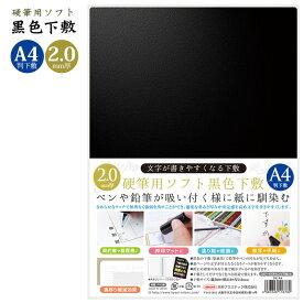共栄プラスチック 硬筆用ソフト黒色下敷 A4サイズ SBL-A4【単品ならネコポスも対応】
