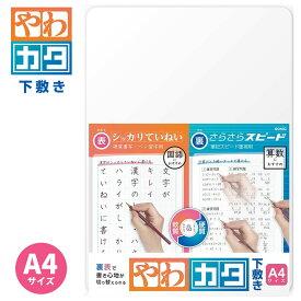 ソニック やわカタ 下敷き A4サイズ 透明Sonic SK-4092-T 【単品ならネコポスも対応】