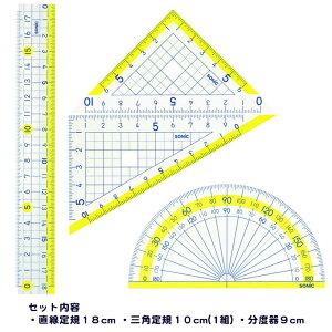 楽しく学習定規セットSN-868[Sonic]