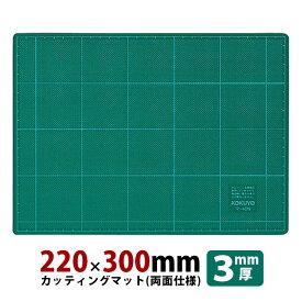 コクヨ カッティングマット 両面仕様 3mm厚 220×300mm グリーン マ-40N