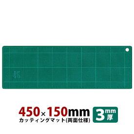 コクヨ カッティングマット両面仕様 3mm厚 450×150mmグリーン マ-41