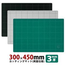 コクヨ カッティングマット 両面仕様 3mm厚 300×450mm マ-42