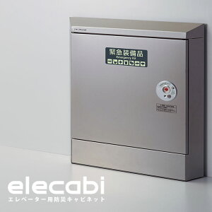 コクヨエレキャビelecabiエレベーター用防災キャビネット(コーナータイプ)DRK-EC1CS