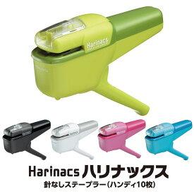 コクヨ 針なしステープラー ハリナックス ハンディ10枚タイプ SLN-MSH110
